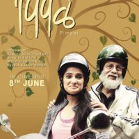 Pimpal Marathi Movie Teaser