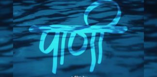 Priyanka Chopras upcoming Marathi movie Paani Directed by Addinath Kothare