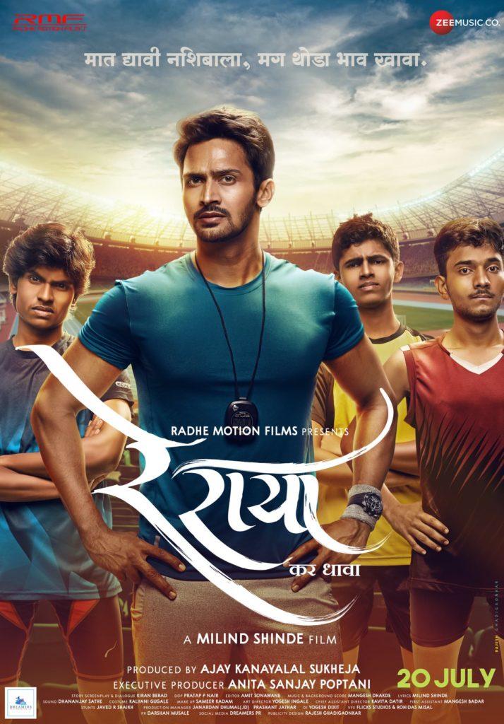 Re Raya Kar Dhava Marathi Movie Poster