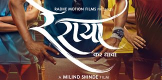 Re Raya Kar Dhava Marathi Movie Poster Out