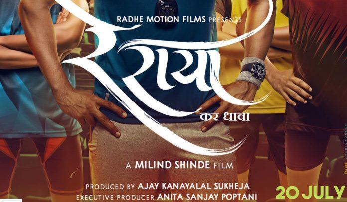 Re Raya Kar Dhava Marathi Movie Poster Out