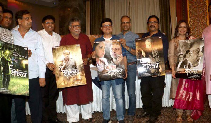 Sachin Pilgaonkar Sohala Movie