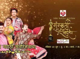 Sanskruti Kala Darpan Awards on Star Pravah