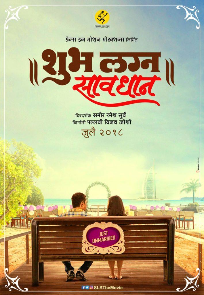 Shubh Lagna Savdhan Poster