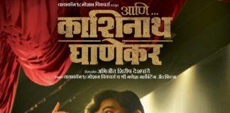 Subodh Bhave Aani Kashinath Ghanekar