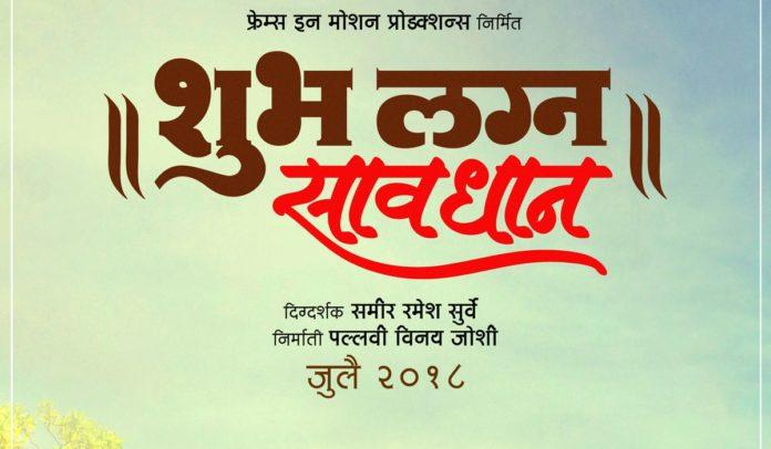 Subodh Bhave Shruti Marathe Shubh Lagna Savdhan