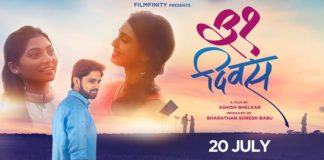 31 Divas Marathi Movie