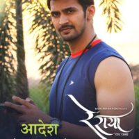 Bhushan Pradhan Re Raya Marathi Movie