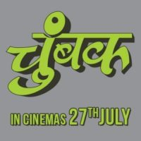 Chumbak Marathi Movie Promo
