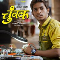 Chumbak Marathi Movie Starcast