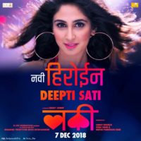 Deepti Sati Lucky Marathi Movie