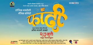 Fandi Marathi Movie
