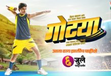 Gotya Marathi Movie