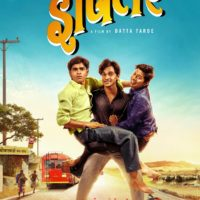 Ipitar Marathi Movie Poster