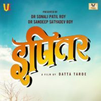 Ipitar Marathi Movie Promo