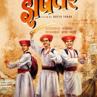 Ipitar Marathi Movie Starcast