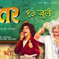 Ipitar Marathi Movie Teaser
