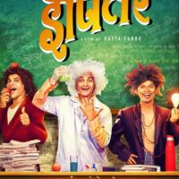Ipitar Marathi Movie Trailer