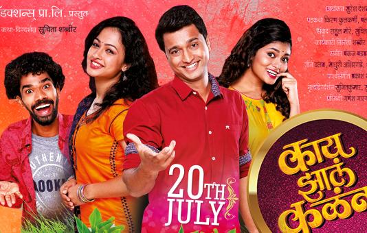 Kay Zala Kalana Marathi Movie