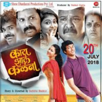 Kay Zala Kalana Marathi Movie Trailer