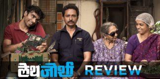 Lathe Joshi Marathi Movie Review
