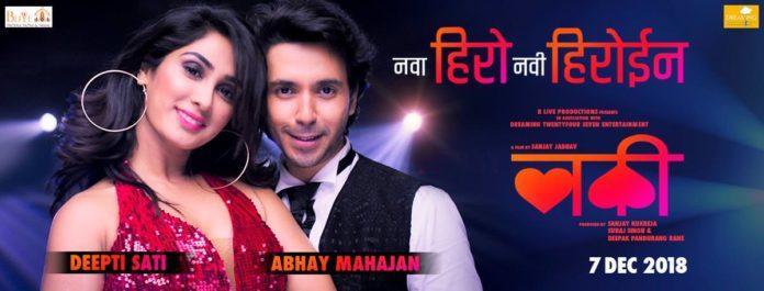Lucky 2018 Marathi Movie Starcast