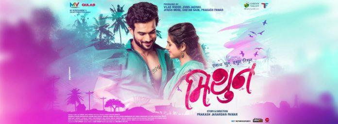 MIthun Marathi Movie