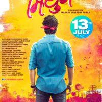 MIthun Marathi Movie Teaser