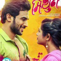 MIthun Marathi Movie Trailer