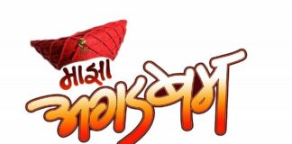 Majha Agadbam Marathi Movie