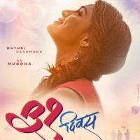 Mayuri Deshmukh 31 Divas Marathi Movie
