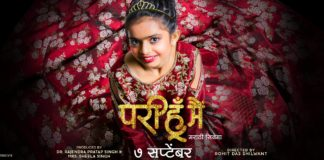 Pari Hoon Main Marathi Movie