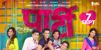 Party Marathi Movie