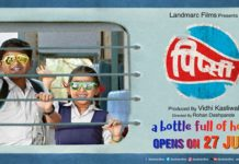 Pipsi Marathi Movie