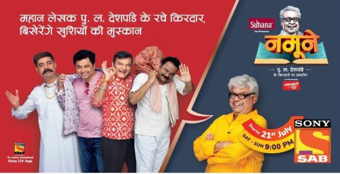 Pula Deshpande's 'Namune' on SAB TV From Today
