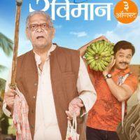 Pushpak Vimaan Marathi Movie Poster
