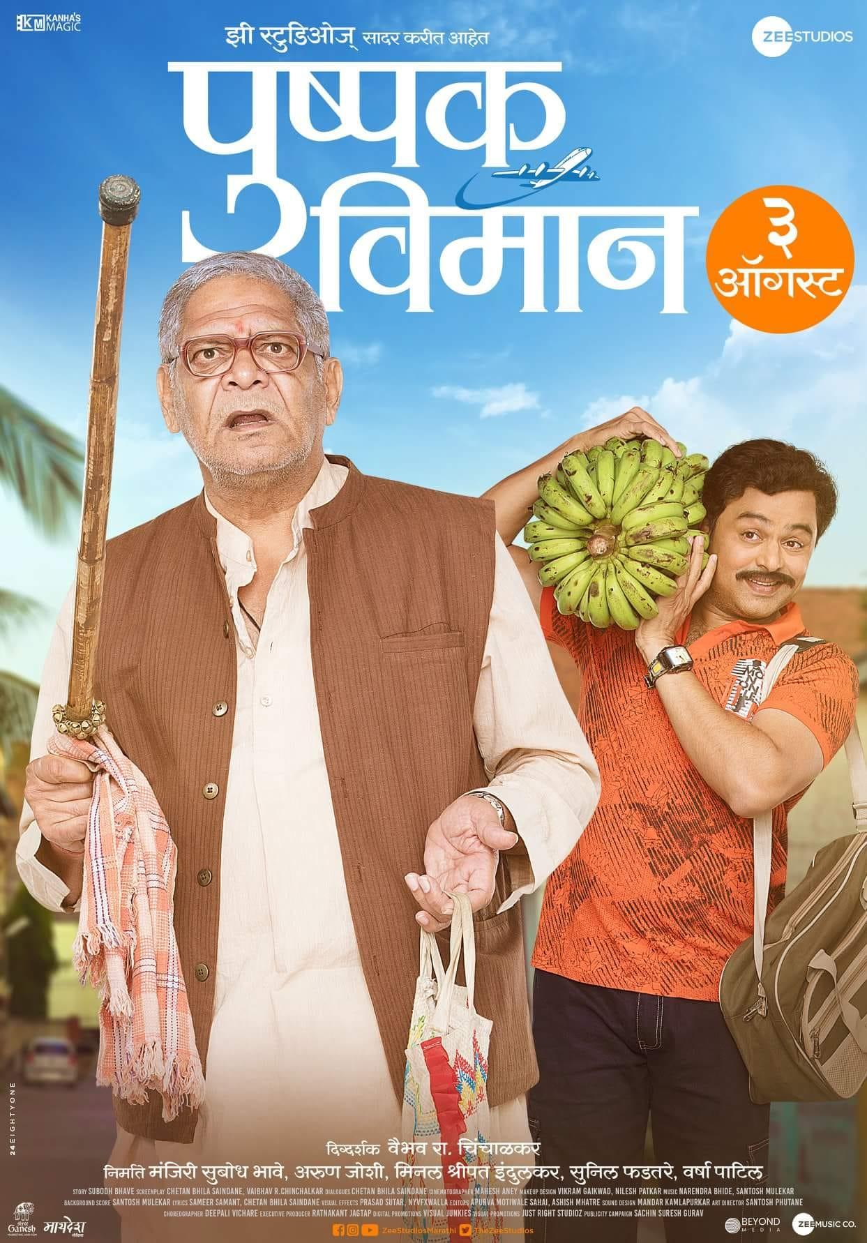 Pushpak hindi full movie free download.