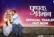 Pushpak Viman Marathi Movie Trailer