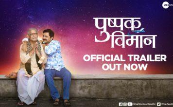 Pushpak Viman Marathi Movie Trailer