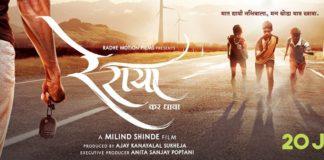Re Raya Marathi Movie