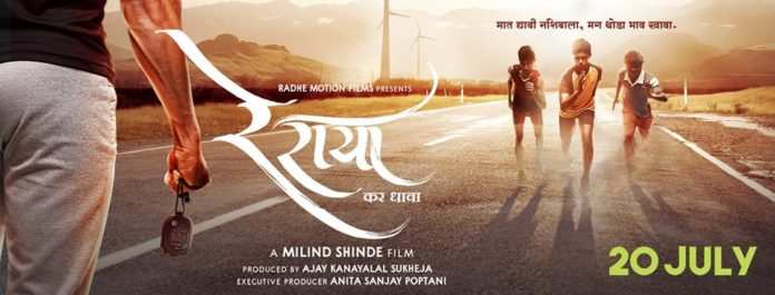 Re Raya Marathi Movie