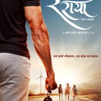 Re Raya Marathi Movie Teaser