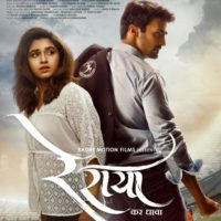 Re Raya Marathi Movie Trailer