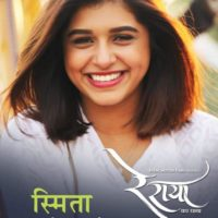 Sanskruti Balgude Re Raya Marathi Movie
