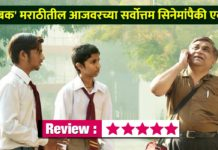 chumbak marathi movie review