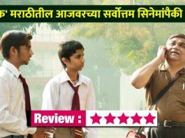 chumbak marathi movie review