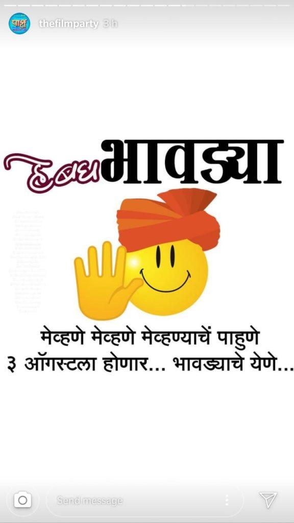 Bhavadya Duniyadari