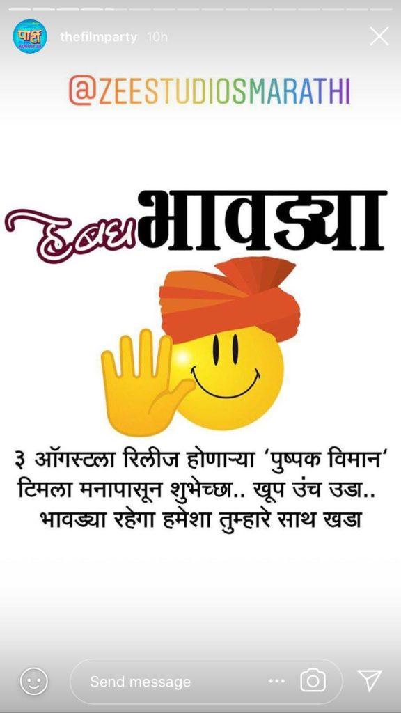 Bhavadya Pushpak Viman