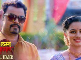 Shubh Lagna Savdhan Teaser