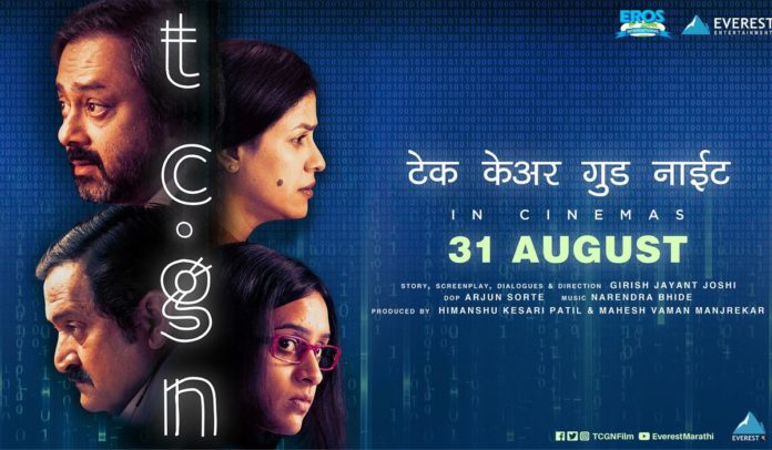 TCGN Marathi Movie Review